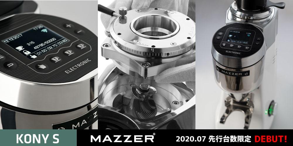 [MAZZER] KONY S electronic 2020.07 先行台数限定DEBUT!!