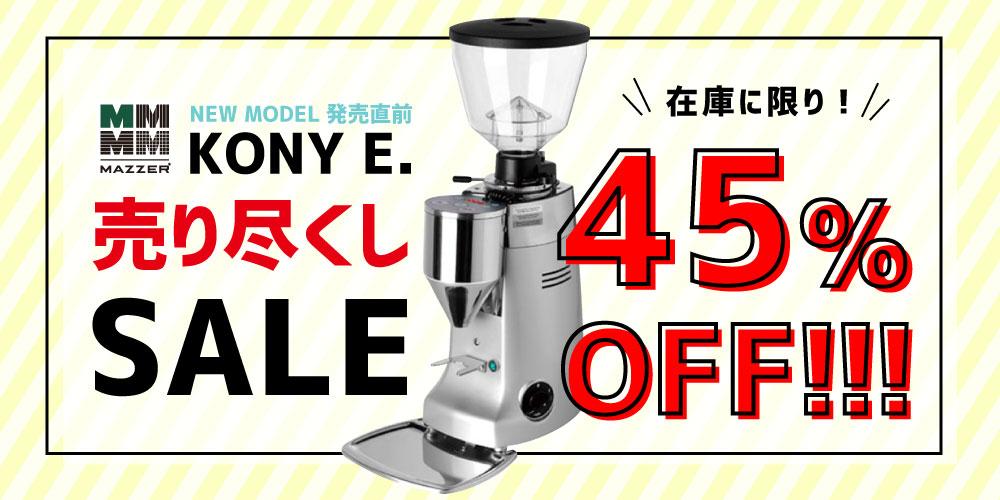 [MAZZER] NEW MODEL発売間近 KONY electronic 在庫に限り 45%OFF!!