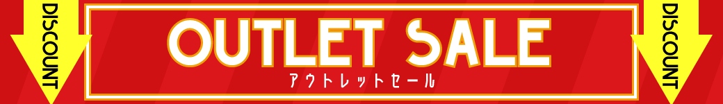 OUTLETセール