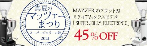 真夏のマッツァーまつり!スーパージョニーの陣。45%OFF