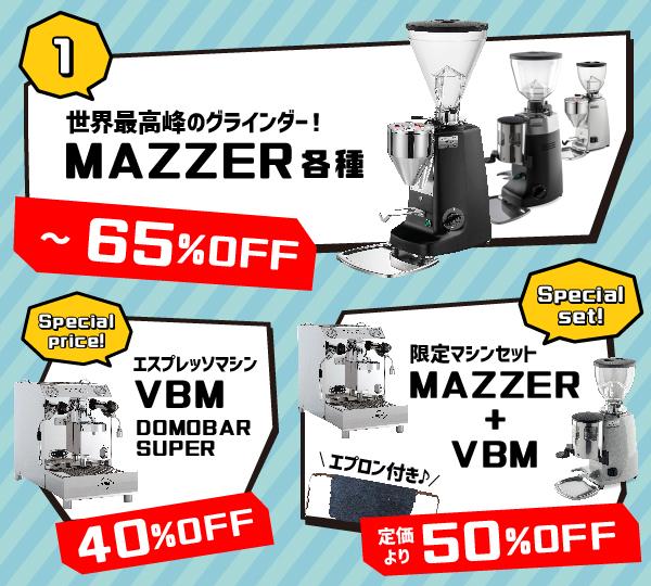 MAZZER各種 〜65%OFF