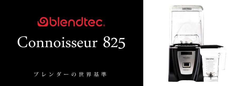 多くのカフェで使用されている業務用ブレンダーミキサー。Blendtecのプロ仕様。