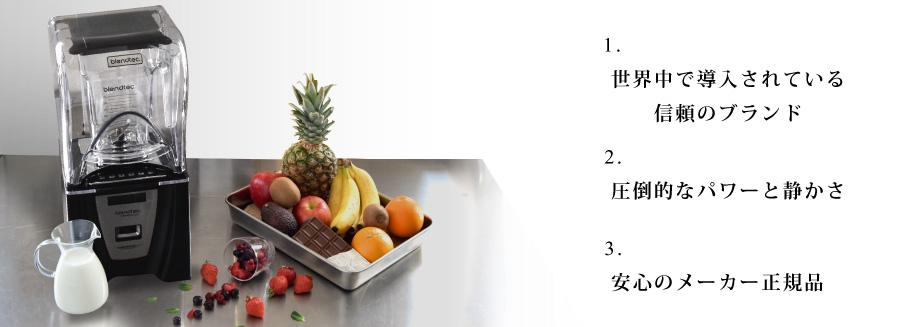 スムージーなど多彩なメニューに対応できる業務用ブレンダーミキサー。Blendtecのプロ仕様。