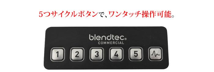 15種類のブレンドサイクルから頻繁に使用するサイクルを選択し、5つのサイクルボタンに割り当て、ワンタッチで操作可能。