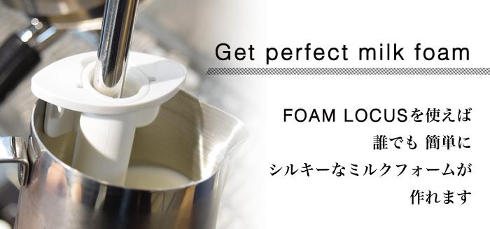 FOAM LOCUS〜誰でも簡単に理想のミルクフォームを