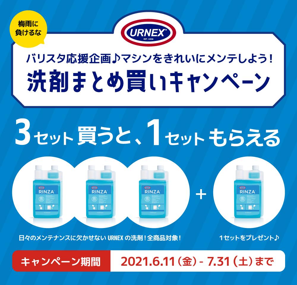 洗剤まとめ買いキャンペーン
