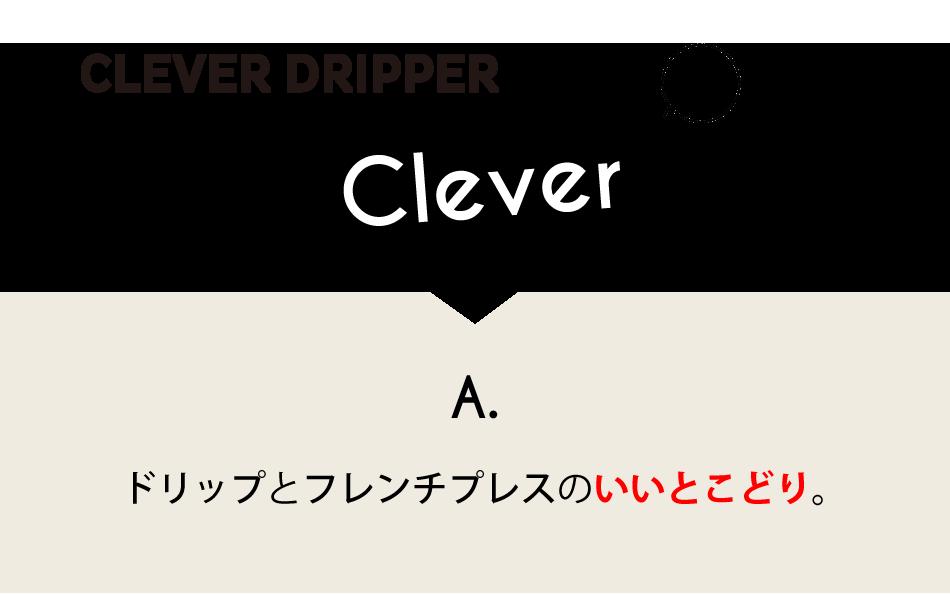 Clever Dripperって何がクレバーなの? A.ドリップとフレンチプレスのいいとこどり。