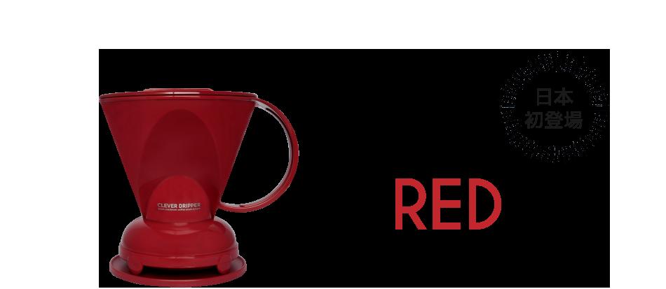 """日本初登場カラー""""RED"""""""