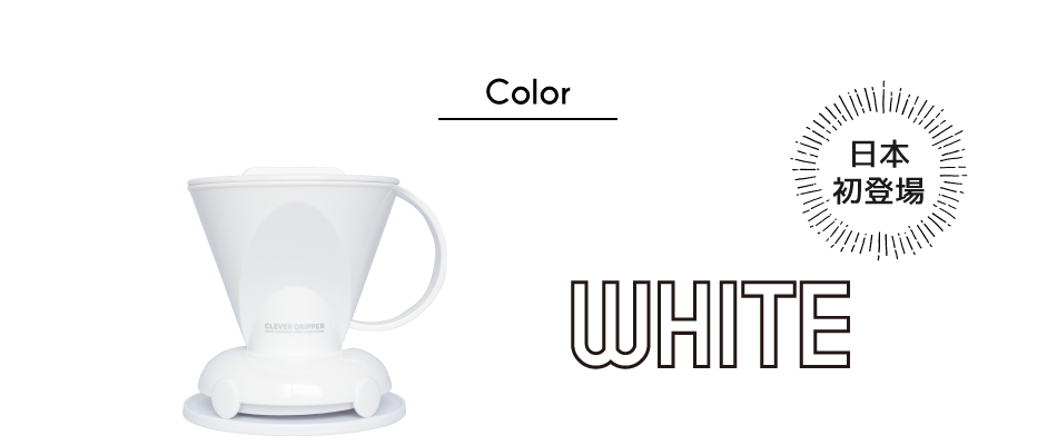 """日本初登場カラー""""WHITE"""""""