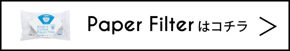 ペーパーフィルターはコチラ