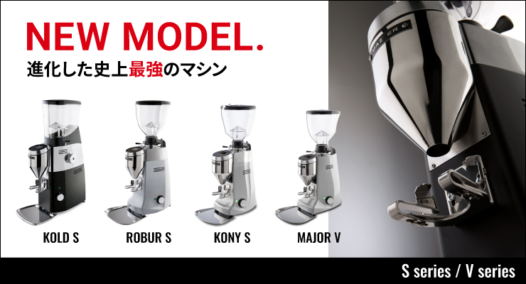 NEW MODEL. 進化したマシン【Sseries/Vseries】