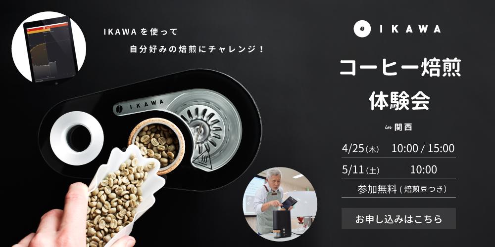 コーヒー焙煎体験会