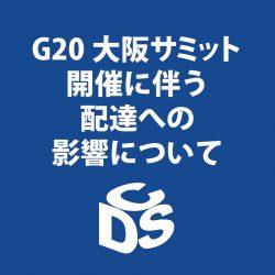 G20に関する配送のご案内